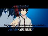 Ao no ExorcistОкумура Рин-Окунись в мои темные глаза...