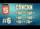 HTML список Маркированный список Нумерованный список Атрибуты списков HTML5 Урок 6