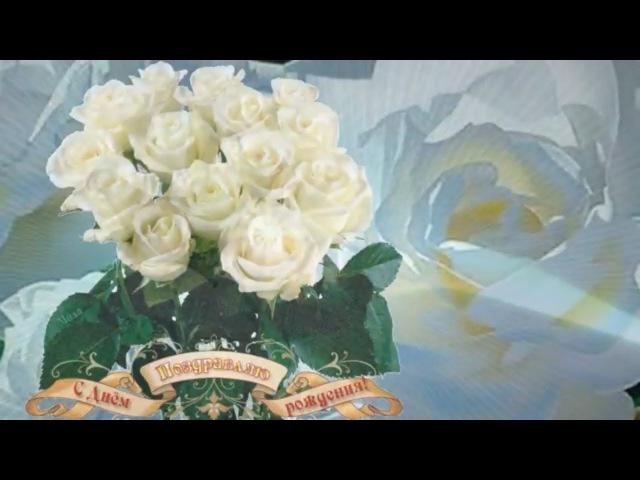 Очень красивое поздравление с Днем Рождения женщине В Королев Букет из белых роз