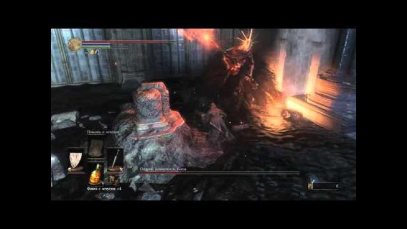 Dark Souls 3. Олдрик, пожиратель богов