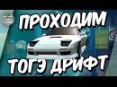 ЛУЧШАЯ ИГРА ПО ФИЛЬМУ ФОРСАЖ! Проходим тогэ дрифт / Тюнинг Mazda RX-7 / Тачки первых бо...