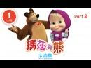 瑪莎與熊 - 動畫大合集 Part 2 ⏰ 60分鐘 給兒童觀賞的中文動畫