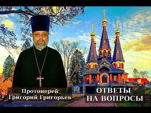 Тревожные сны. Протоиерей Григорий Григорьев.