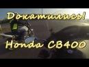 Докатились тест драйв Honda cb 400 SF. Классическая классика!