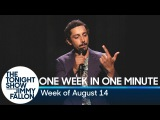 One Week in One Minute: Week of August 14