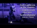 Глеб Самойлов The Matrixx - Хали Гали Кришна (Киев, МЦКИ, 28 апреля 2017)