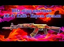 Blitz обзор винтовки АК-47 Knife - Король обезьян CF RU