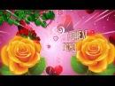 ♫ ♥С днем рождения! Самое Красивое Видео поздравление С днем рождения женщине ♫ ♥ 1
