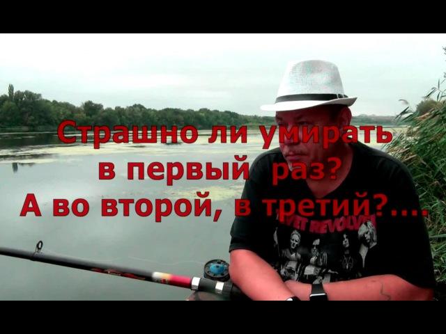 Жизнь после смерти - стоит ли боятся смерти с Кумицким Олегом Петровичем.