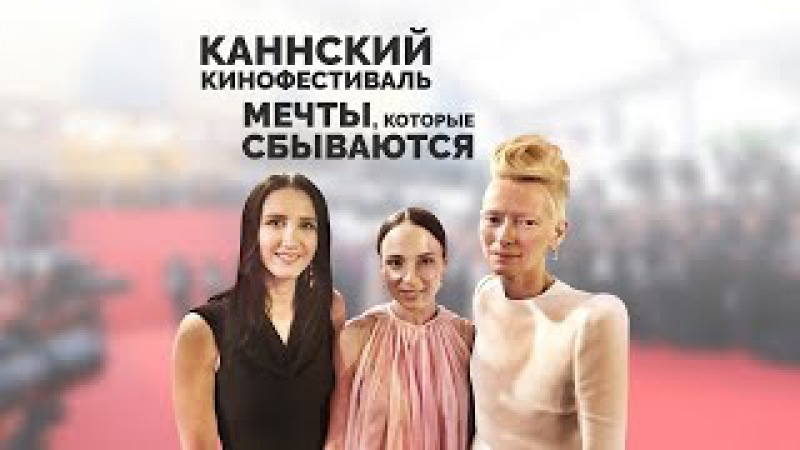 Видеоблог Татьяны Соловьевой с Каннского Фестиваля   Интервью с Анной Снаткиной...