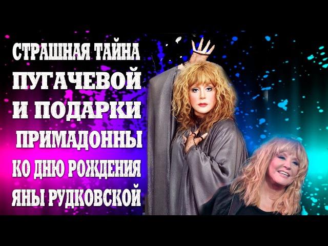 Страшная тайна Пугачевой и подарки Примадонны ко дню рождения Яны Рудковской.