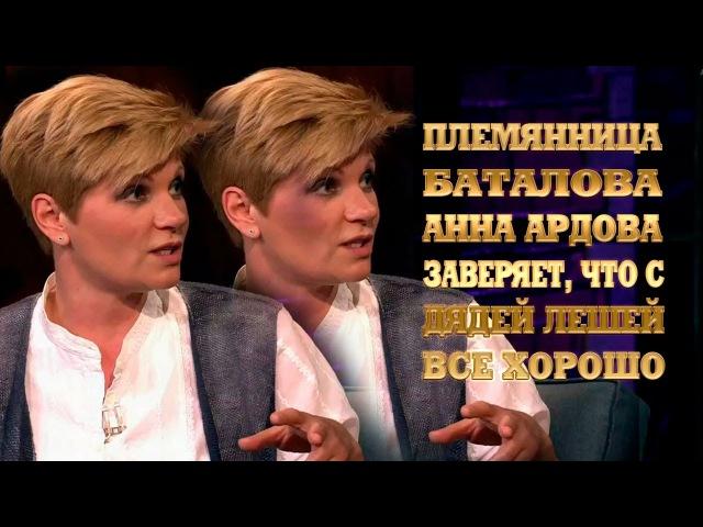 Племянница Баталова, Анна Ардова заверяет, что с дядей Лешей все хорошо.