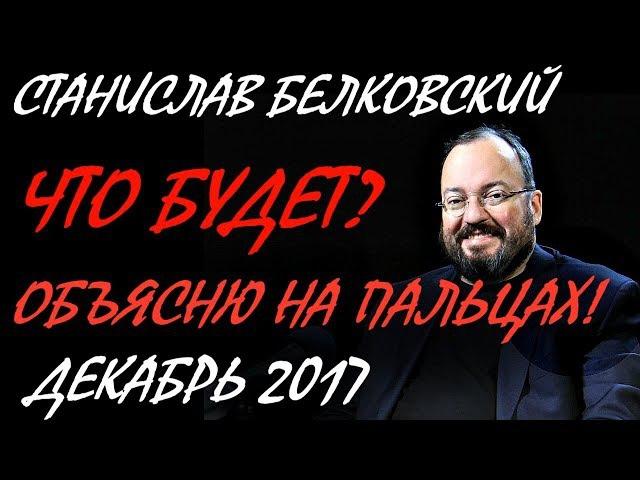 Станислав Белковский декабрь 2017 последнее новое интервью. Весело и интересно бу...