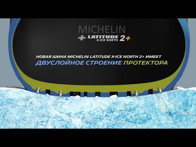 MICHELIN Latitude X-Ice North 2: резиновая смесь Flex-Ice 2.0
