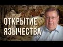 О деревьях Кстати не смог за постреволюционный период вспомнить ни одного отличного от Сталинского времени активного высаживания деревьев Открытие язычества Александр Пыжиков