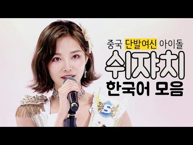 SNH48 쉬쟈치(许佳琪) 의 한국어 모음 cut