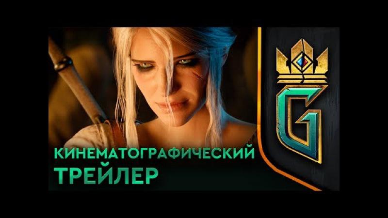 ГВИНТ: Ведьмак. Карточная игра   Кинематографический трейлер