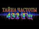 Тайна частоты 432 Гц