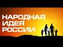 НАРОДНАЯ ИДЕЯ РОССИИ Самый популярный русский фильм 2018 ЗДРАВОЕ новая полная версия Путину смотреть