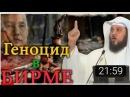Шейх рассказывает насчёт ситуации в Бирме Мьянма Мухаммад аль Арифи