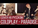 Coldplay Paradise Symphony Cover на русском RADIO TAPOK Кавер