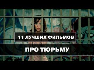 Лучшие Фильмы про ТЮРЬМУ (ТОП 11)
