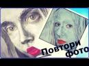 ♥ ПОВТОРЯЮ ФОТО БЛОГЕРОВ Шейдлина А ТАКЖЕ ВИДЕО Мария Вэй ♥