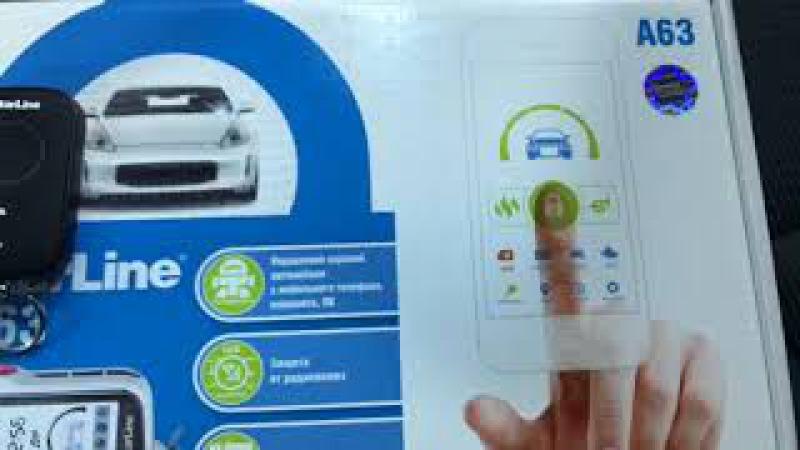 Автосигнализация StarLine A63 для Kia Sportage. Удобство и достойное противодействие угону