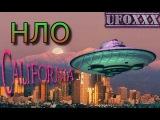 НЛО.UFO В КАЛИФОРНИИ! 2017 СМОТРЕТЬ СЕЙЧАС!!