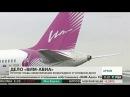 Следственный комитет назвал авиакомпанию «Вим-Авиа» пирамидой