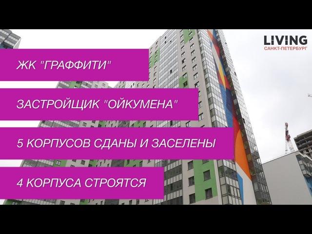 Ожидание и реальность - ЖК «Граффити». Ойкумена. Новостройки Санкт-Петербурга