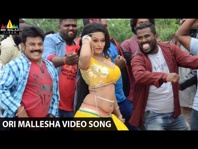 Gang Of Gabbar Singh Songs | Ori Mallesha Video Song | Sri Balaji Video