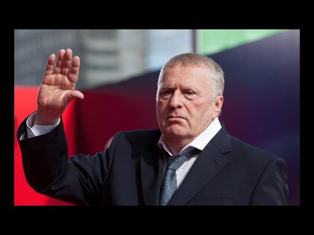 Жириновский баллотируется в президенты. Официальное заявление