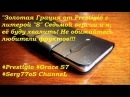 Смартфон Prestigio Grace S7 - После месяца использования..