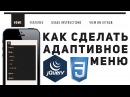 Уроки jQuery практика- как сделать адаптивное меню с Flexbox и jQuery