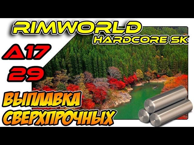 RimWorld A17 HSK обучающий сезон - Выплавка сверхпрочных (ep29)