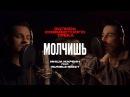 Миша Марвин Bumble Beezy - Молчишь запись совместного трека