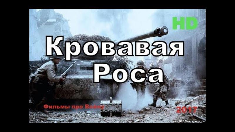 """Новые военные фильмы 2017 """"Кровавая Роса""""Русские фильмы о Великой Отечественной..."""