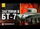 Загляни в реальный танк БТ 7 Часть 1 В командирской рубке