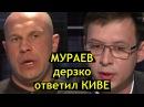 Кто такой этот КИВА Ему пора пройти медосмотр Евгений Мураев дерзко ответил УК...