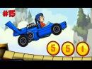 ГОНОЧНАЯ МАШИНА фОРМУЛА ! Hill Climb Racing 2 15 серия Гонки Машинки