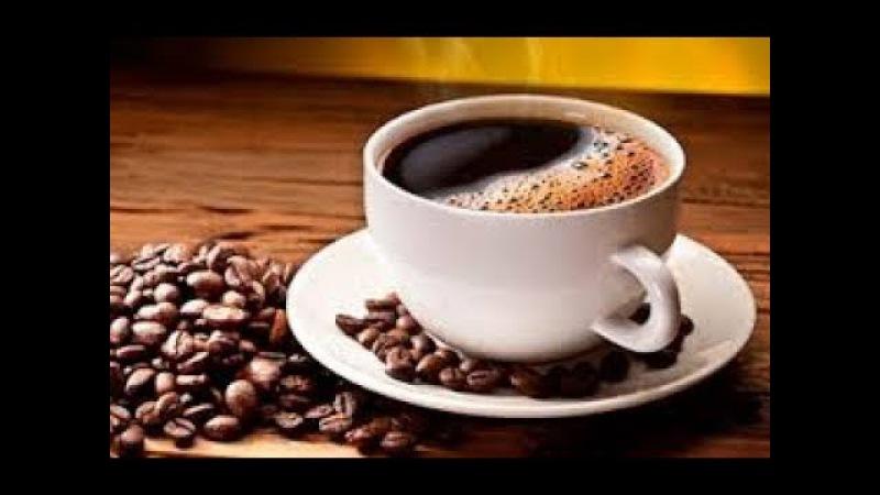 КОФЕ ОТ 5 БОЛЕЗНЕЙ Болезни которые боятся кофе как огня ПЕЙТЕ КОФЕ КАЖДЫЙ ДЕНЬ
