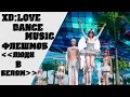 XD Love Dance Music Флэшмоб Люди В Белом ЗБТ HD