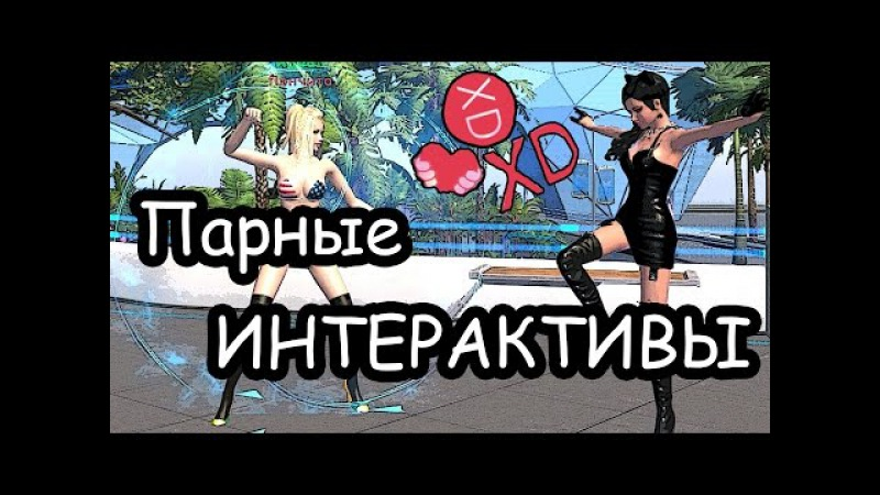 Интерактивы в XD: Love Dance Music