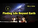 Nova Поиск жизни за пределами Земли Одиноки ли мы / 1 серия