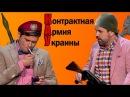Дуэт имени Чехова Контрактная армия Украины Молочный и Лирник лучшее
