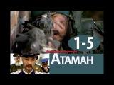 Криминальный детектив,ТОлько из Афгана,Фильм АТАМАН,серии 1-5,Хороший Русский сериал