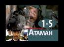 Криминальный детектив ТОлько из Афгана Фильм АТАМАН серии 1 5 Хороший Русский се