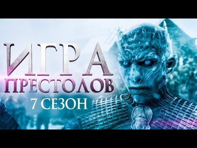 Игра престолов Game of Thrones HD Смотреть Online