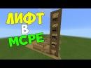 Механизмы в Minecraft PE 0.15.1 Лифт в Minecraft PE 0.15.1